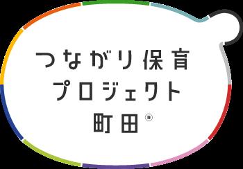 つながり保育プロジェクト町田
